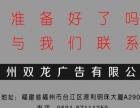 福州亚克力立体发光字制作厂/福州烤漆字制作厂