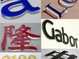 苏州发光字 字牌 LED显示屏 广告印刷制作公司