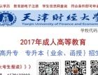 天津财经大学成人高等教育招生 ,欢迎填报
