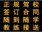 浦东北蔡驾校60天拿证,学费5600全包签订合同,自由约车