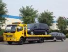 白城高速救援 白城拖车补胎 白城汽车道路救援