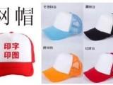 南宁儿童青少年防嗮透气帽子服装批发定制,厂家直销无中间差价