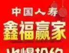 中国人寿理财保险2017开门红8折销售