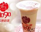 奶茶品牌连锁 技术团队支持 加盟8090奶茶多少钱