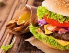 成都享多味汉堡加盟费多少钱