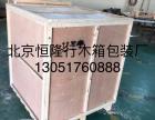 北京航天城木箱包装,航天科技木包装箱厂