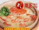 宁波潮汕营养海鲜砂锅粥技术配方全教不控制原材料