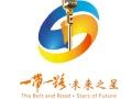 一带一路 未来之星 青少儿国际华语演讲大赛