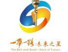 一带一路 未来之星青少儿国际华语演讲大赛(中国站)