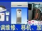 芜湖百信专业空调维修+移机+加氟+安装,专业热水器维修安装