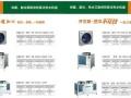 热泵空调最节能 家用/商用