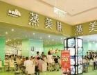 中式蒸菜快餐加盟/蒸美味加盟店