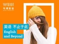 广州天河零基础英语培训哪家好,成人英语培训,商务英语培训学校