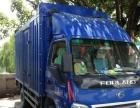 4.2米厢式货车运输搬家承接长短途