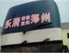 准点发车郑州到汕尾大巴郑州直达汕尾长途专车