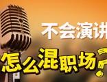 上海成人口才 说服力演讲销售 主持培训班周末班