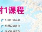 温州日语初级培训班 学日语就来新世界培训学校