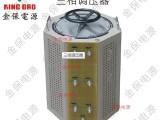 东莞金保电源专业生产三相接触式调压器承接定制大量现货批发单