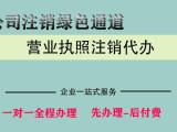 重庆渝中区代办工商注销流程 七星岗公司注册代办