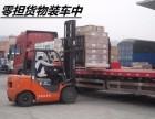 北京到温州物流 搬家 托运 3872