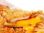 皇后炸鸡汉堡加盟 炸鸡汉堡加盟费多少 皇后炸鸡小吃