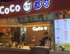 COCO奶茶-总部招商火爆市场-了解详情请点击咨询