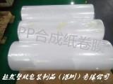 直销 PP合成纸 PP PE片材 PP卷膜