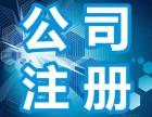 承接南昌各种工商注册代理记账业务
