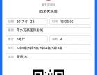 1月28日萍乡万豪国际影城西游伏魔篇电影票四张转