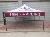 广州太阳伞供应厂家 价位合理的广告帐篷优选桃源镇创亿雨具厂