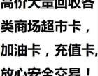杭州购物卡回收 沃尔玛卡回收几折 收购沃尔玛卡