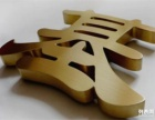 海淀铜字的分类及优点