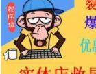 湘潭实体店爆客无痕拓客裂变全网营销推广软件开发