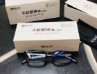 廊坊市爱大爱手机眼镜 郑州市稀晶石眼镜 ,宜宾市手机眼镜