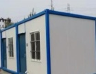 法利莱住人集装箱活动房租售通箱会议室,门禁通道等