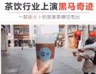 抖音超火答案奶茶加盟,新奇网红占卜奶茶,店店排队送钱!