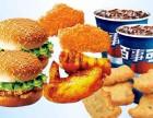 成都堡漢堡炸雞加盟 快餐 投資金額 1-5萬元