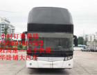 潍坊到上海客车-汽车(多少钱/多久到)大巴车司机电话多少