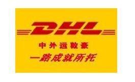 DHL5.jpg