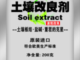 盐碱改良剂松土精免深耕土壤调理剂松土剂保水剂土壤疏松剂1袋1亩
