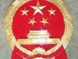 哪里有国徽厂家 定制司法徽经销商代理商