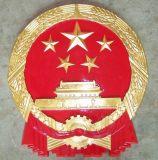哪里生产国徽 浙江创优工艺制品厂