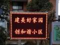专业维修上海市手机店门头LED走字电子屏
