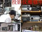 芜湖投影机上门专业维修、检测、更换灯泡、租赁