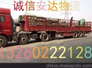 北京到全国物流专线 方便快捷 正规经营 价格实在