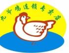 2018开广州九爷鸡加盟店/加盟优势/加盟费