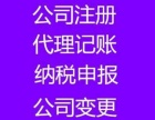 郑州工商注册 代理记账