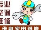 温州欧洲城空调维修 江滨路空调加液