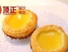 葡式蛋挞王加盟 特色小吃 投资金额 1-5万元