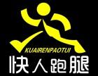 惠安县快人跑腿公司